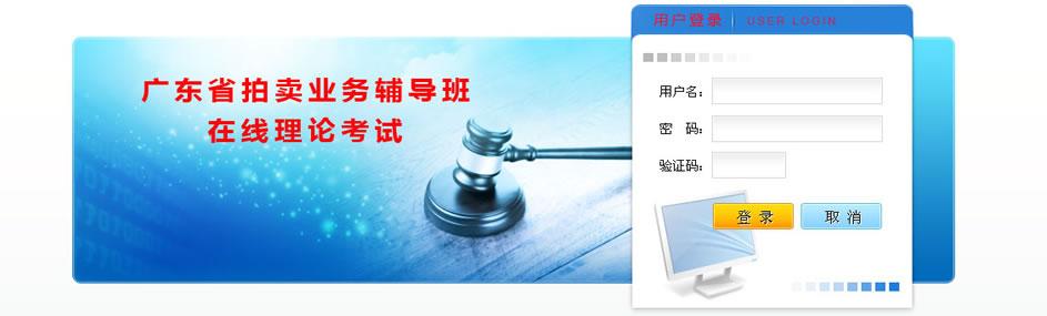 广东省拍卖业务辅导班在线考试