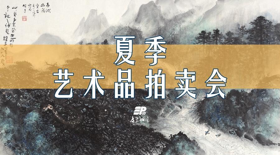 广东拍卖2016夏季艺术品拍卖会