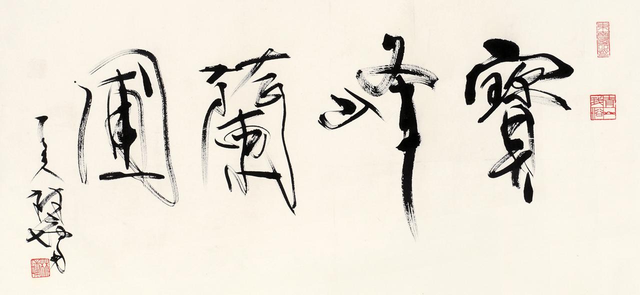鈐印:林墉(朱文)、東南西北齋(朱文)、我浴青山(朱文) 款識:寶峰蘭圃。丁亥林墉。 RMB: 6,000-8,000 同一藏家Lot214-Lot221