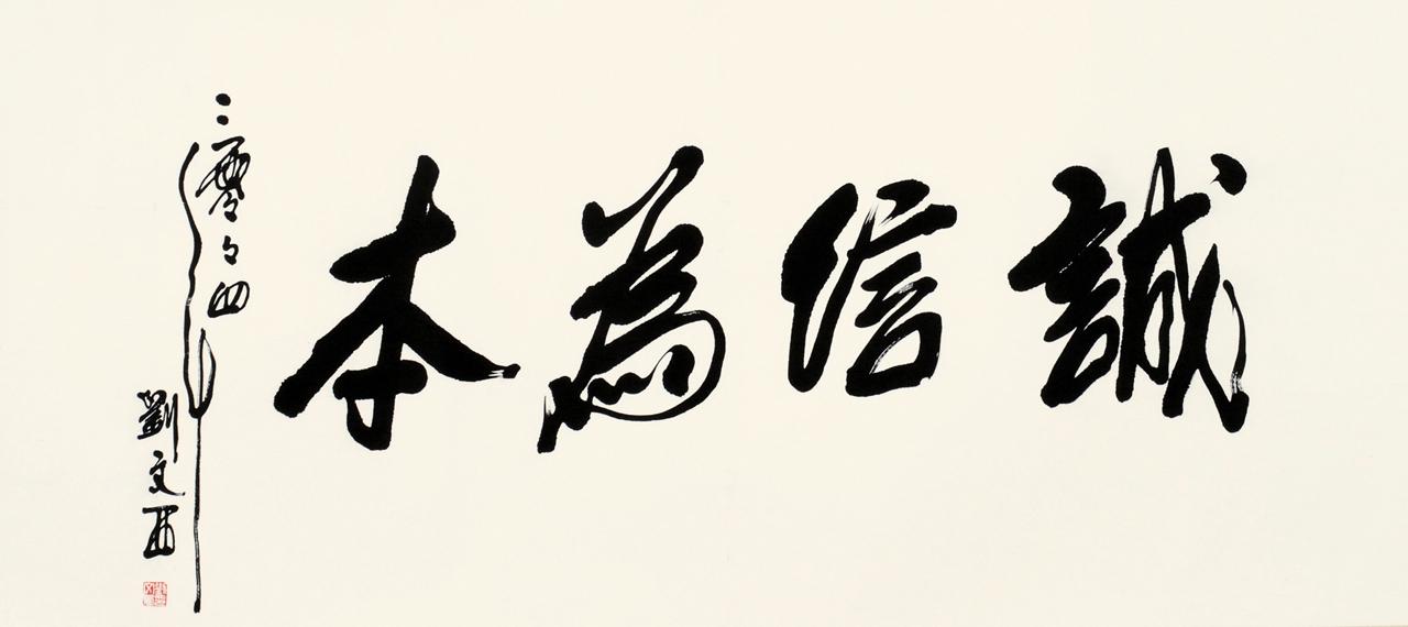 鈐印:劉文西印(白文) 款識:誠信為本。二零零四年劉文西。 RMB: 6,000-8,000
