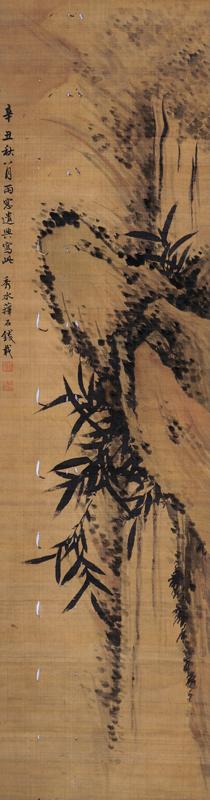 鈐印:錢載(白文)、萬松居士(朱白文) 款識:辛丑秋八月雨窗遣興寫此,秀水萚石錢載。 RMB: 無底價