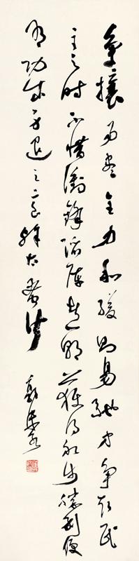 鈐印:郭沫若(白文) 款識:爭攘易盡全力,和緩則易弛……郭沫若。 RMB: 無底價
