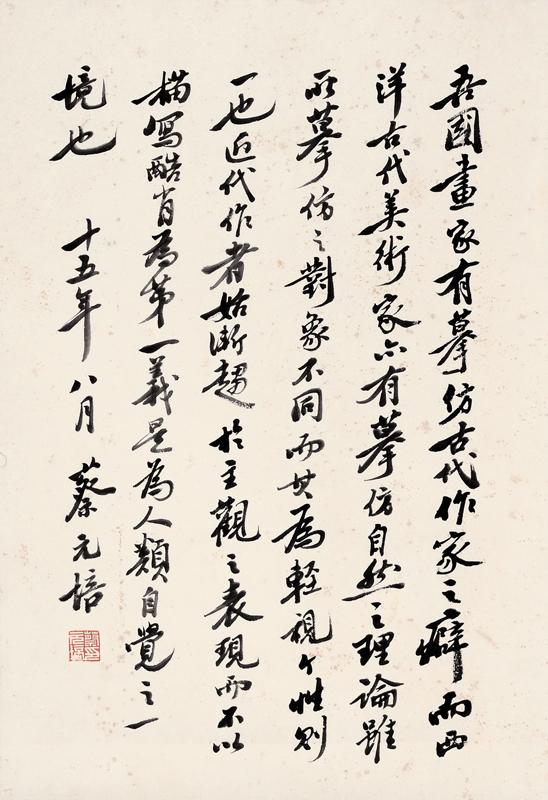 鈐印:蔡元培印(白文) 款識:吾國畫家有摹仿古代畫家之癖……是為人類自覺之一境也。十五年八月蔡元培。 RMB: 無底價