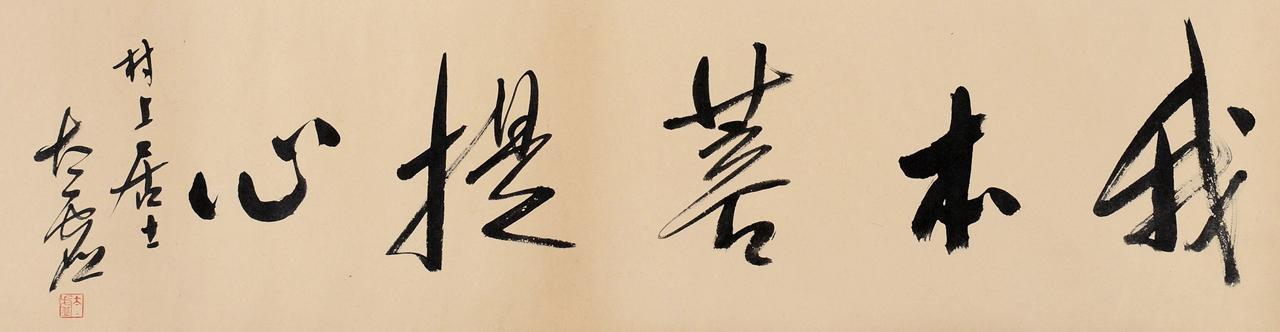 水墨紙本鏡片 鈐印:太虛(朱) 款識:我本菩提心。村上居士太虛。 RMB: 無底價