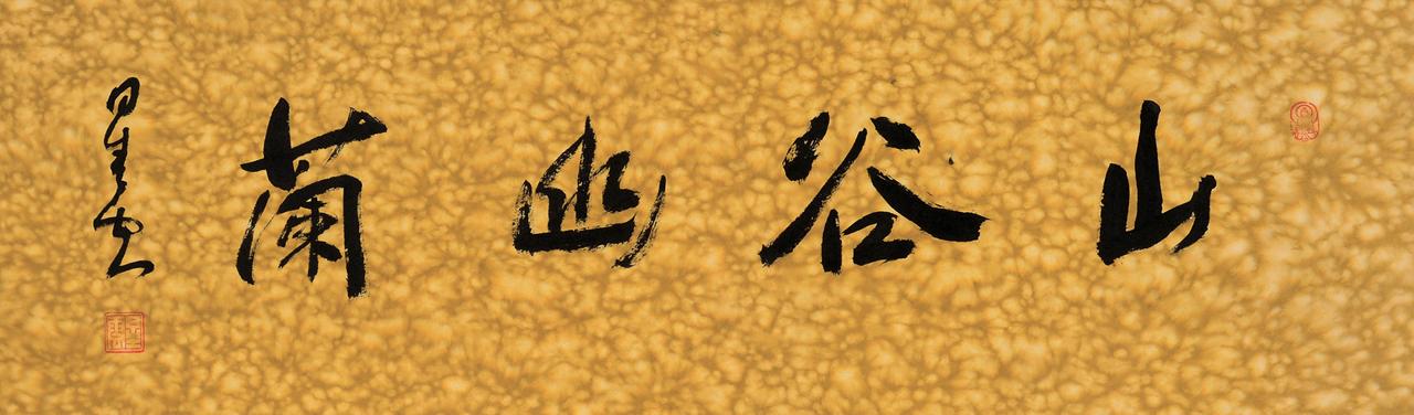 鈐印:星雲(白文) 款識:山谷幽蘭,星雲書。 RMB: 無底價