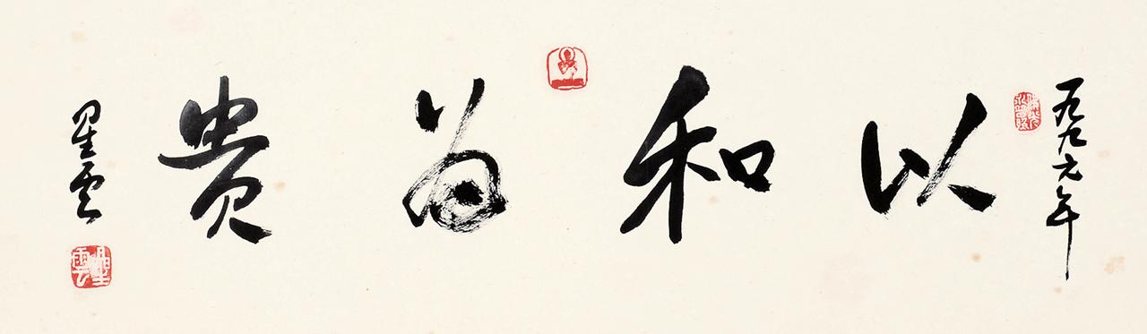 鈐印:星雲(白文)、佛光永世照(白文)、佛造像印 款識:以和為貴,一九九六年,星雲。 RMB: 無底價