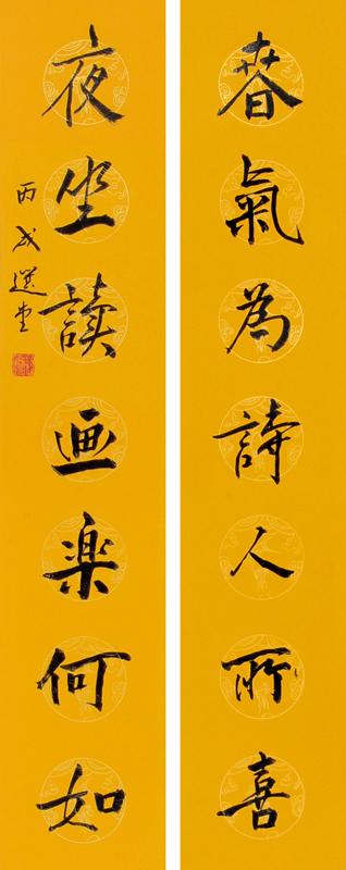鈐印:宗頤(白文) 款識:春氣為詩人所喜,夜坐讀畫樂何如。丙戌選堂。 RMB: 無底價
