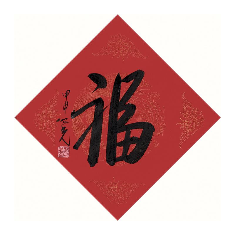 鈐印:楊之光之印(白文) 款識:甲申之光。 RMB: 2,000-3,000