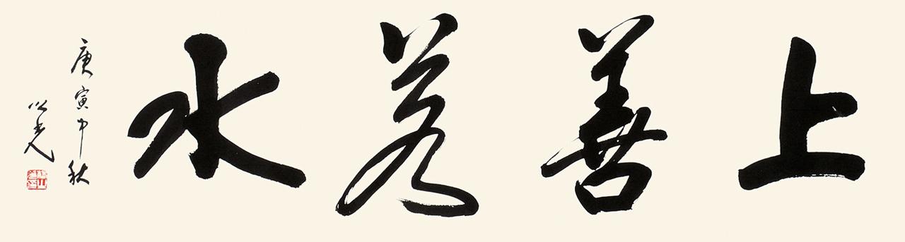 鈐印:楊之光印(白文) 款識:上善若水,庚寅中秋之光。 RMB: 6,000-8,000