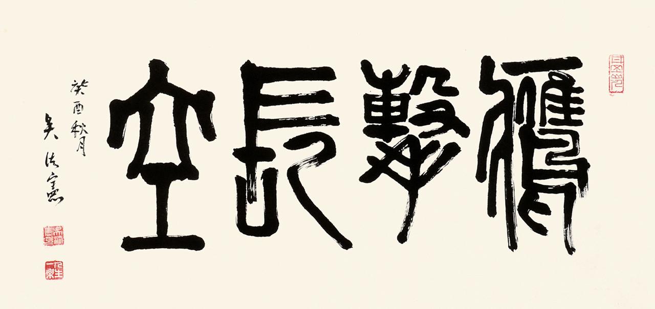鈐印:吳法憲(白) 人生一樂(白) 井岡山人(朱) 款識:鷹擊長空。癸酉秋月,吳法憲。 RMB: 無底價