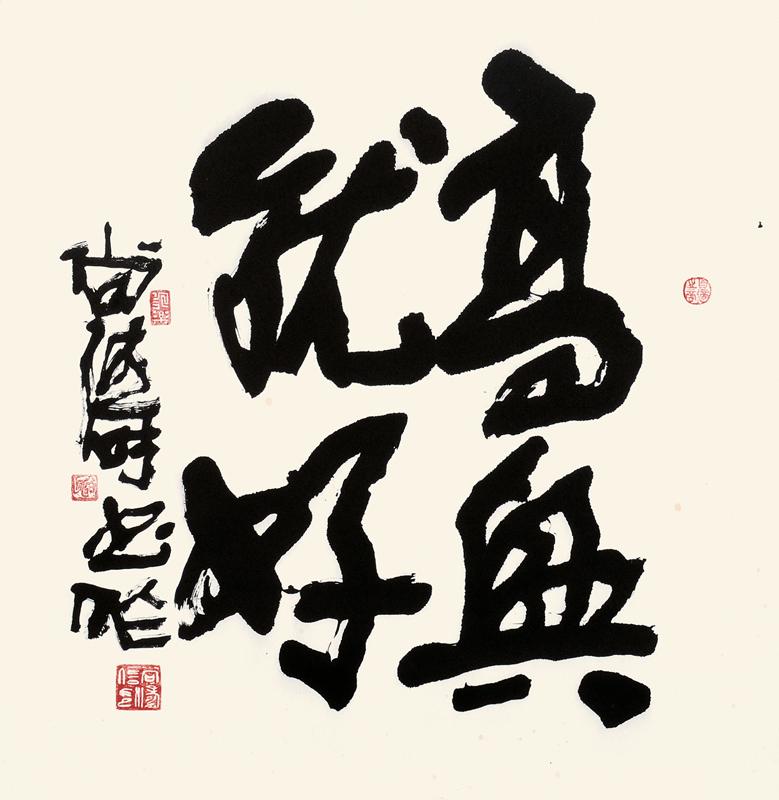 鈐印:尚濤印信(白文)、自適(白文)、永樂(白文)、自適之適(朱文) 款識:尚濤書作。 RMB: 6,000-8,000